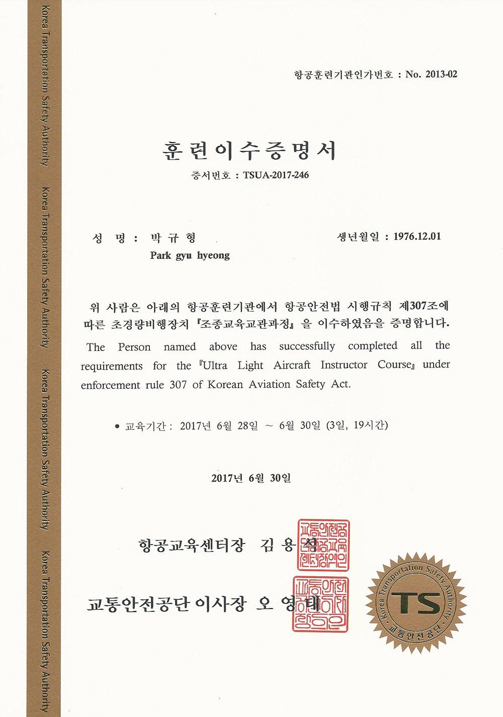 박규형교육부장 지도조종자
