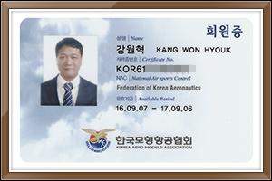 모형항공협회 회원증